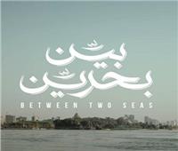 الثلاثاء.. انطلاق العرض الخاص لفيلم «بين بحرين»