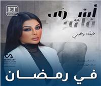 هيفاء وهبي تعود لدراما رمضان بـ«أسود فاتح»