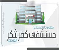 إنفوجراف| قبل افتتاحها.. معلومات لا تعرفها عن مستشفى كفر شكر المركزي