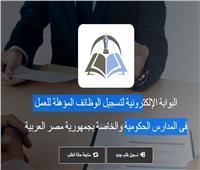 التعليم: 162 ألف متقدم لتسجيل البيانات على بوابة التوظيف الإلكتروني