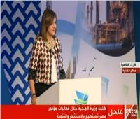 وزيرة الهجرة: الشعب المصري يؤمن بالقيادة السياسية