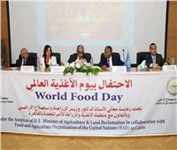 «الزراعة» و«الفاو» يحتفلان بيوم الأغذية العالمي