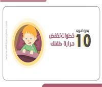 إنفوجراف| بدون أدوية..10 خطوات لخفض حرارة طفلك