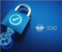 إستراتيجية الأمن السيبراني ضمن أولويات الجمعية الـ 40 للإيكاو