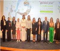 ننشر تفاصيل جلسة المرأة المصرية في الخارج وأسواق العمل العالمية