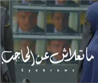 فيلم «ما تعلاش عن الحاجب» يُمثل مصر في مهرجان «الدار البيضاء»
