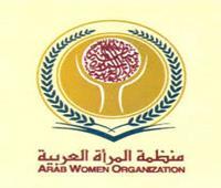 منظمة المرأة العربية تهنئ المرأة العمانية بيومها الوطني