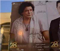 تفاصيل استعدادات الأوبرا لحفل محمد منير.. هل تخوفت من حشد جماهيره؟