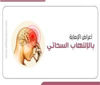إنفوجراف| أعراض الإصابة بالإلتهاب السحائي