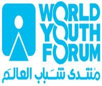الأمن الغذائي والبيئة والتكنولوجيا.. قضايا جديدة على أجندة منتدى شباب العالم 2019