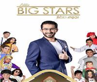 انطلاق برنامج «Little Big Stars- نجوم صغار» مع أحمد حلمي.. السبت