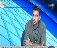 شاهد| أحمد حسن كوكا يكشف سبب عدم ظهوره إعلاميا