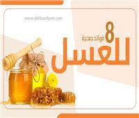 إنفوجراف| 8 فوائد صحية للعسل .. تعرف عليها
