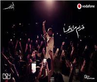 استمع  أحدث أغنيات عمرو دياب «قدام مرايتها»