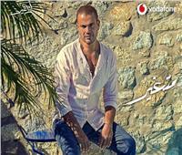 عمرو دياب يطرح «متغير» عبر قناته بـ«يوتيوب»