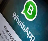 تطبيق المحادثات للشركات «واتساب بيزنيس» يحصل قريبا على مميزات جديدة
