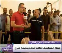 وزير الآثار: افتتاح المعبد اليهودي وقصر البارون خلال أسابيع