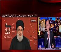 تعليق ناري لعمرو أديب على خطاب نصر الله للمتظاهرين في لبنان
