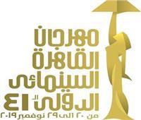 «مهرجان القاهرة» يعرض رحلة 5 سينمائيين عالميين في «بانوراما خاصة»