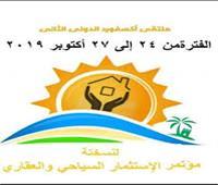 انطلاق مؤتمر أكسفورد الدولي للاستثمار العقاري والسياحي بشرم الشيخ