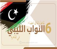 انفوجراف| 6 نقاط تلخص اتفاق النواب الليبيين بالقاهرة