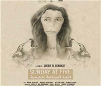 إطلاق البوستر الرسمي لفيلم «الحد الساعة خمسة»
