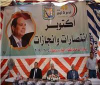 صور| مؤتمر جماهيري لتوعية المواطنين بالإنجازات في جنوب سيناء