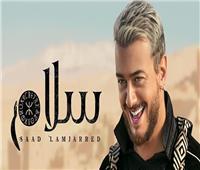 «سلام» سعد لمجرد يحقق 6.5 مليون مشاهدة