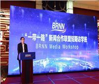 انطلاق فعاليات ورشة عمل رابطة الحزام والطريق في بكين
