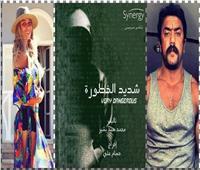 لأول مرة .. العوضي وريم مصطفى يعلنا بدء تصوير «مسلسل قصير»