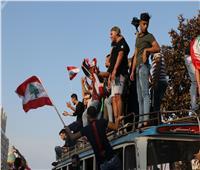 استمرار الاحتجاجات في لبنان... والحكومة تباشر تنفيذ الإصلاحات