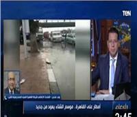فيديو| مياه القاهرة: الأمطار اليوم على القاهرة كانت «سيول» وغير مسبوقة