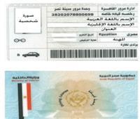 فيديوجراف| خطوات استخراج رخصة قيادة خاصة