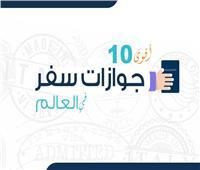 إنفوجراف| أقوى 10 جوزات سفر في العالم بينهم دولة عربية