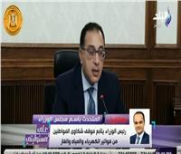 متحدث الوزراء: المسئولون استخدموا الوسائل المتاحة للتعامل مع أزمة الأمطار