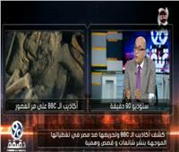 فيديو| ناجي قمحة يكشف سبب عداء «بي بي سي» لمصر