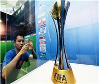 تعرف على الدولة الفائزة بتنظيم كأس العالم للأندية 2021