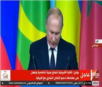 بوتين يعلن عقد القمة «الأفريقية - الروسية» كل 3 سنوات