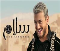 فيديو| رغم الأزمات.. سعد لمجرد يواصل حصد ملايين المشاهدات بـ«سلام»