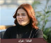 «كنت لازم أغني في الأفراح».. الفنانة غفران محمد تتحدث عن بدايتها الفنية