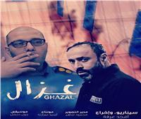 احتفاء الجماهير المغربية بالفيلم الفلسطيني «غزال» لأمجد عرفة