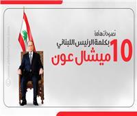 انفوجراف| أهم 10 تصريحات بكلمة الرئيس اللبناني