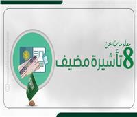 إنفوجراف| 8 معلومات عن تأشيرة «مضيف» السعودية