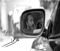 فيديو| علي الحجار يطرح كليب «اللي اشترى»
