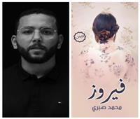 ترشيح حلا شيحة لتجسيد رواية «فيروز»