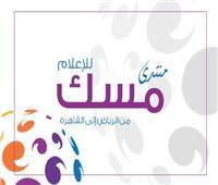 انفوجراف| بمشاركة 1500 شخص..القاهرة تستضيف منتدى «مسك للإعلام»