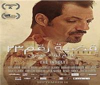 الأربعاء.. الثقافة السينمائية تعرض فيلم «قضية رقم ٢٣»
