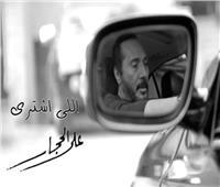 شاهد| علي الحجار يطرح «اللي اشترى» على اليوتيوب
