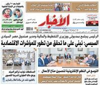 «الأخبار»| السيسي: نبني على ما تحقق من تطور للمؤشرات الاقتصادية