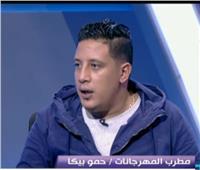 شاهد| حمو بيكا: «أنا مش مطرب وصوتي وحش.. لكن ليا جمهور ياما»
